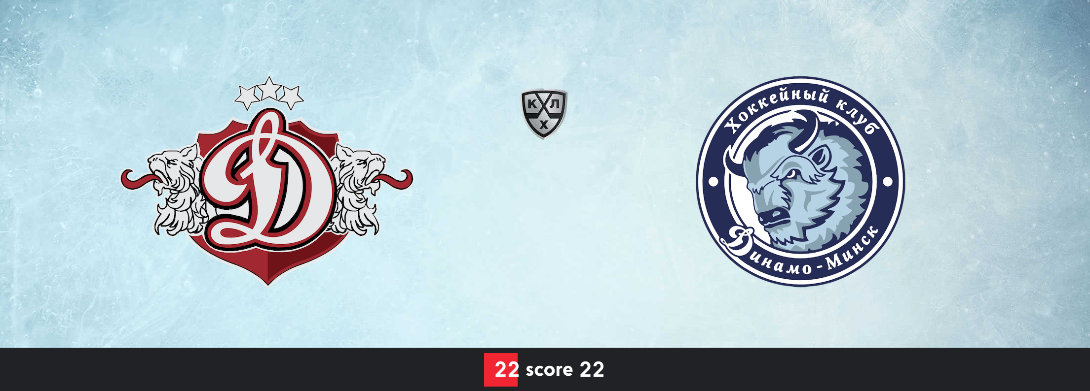 Хоккей  КХЛ. Динамо Рига — Динамо Минск  07.01.2021