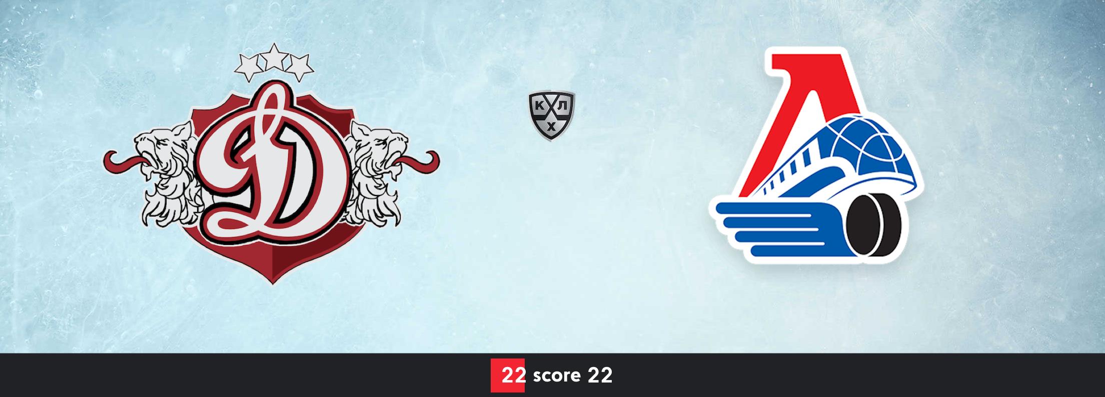Хоккей  КХЛ. Динамо Рига — Локомотив Ярославль 09.01.2021