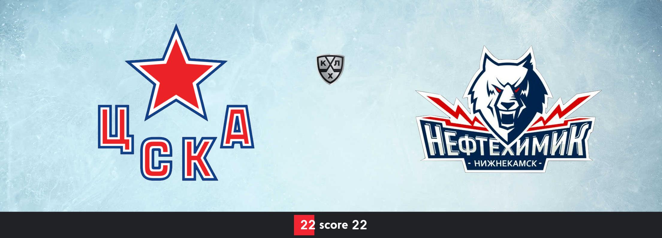 Хоккей   КХЛ. ЦСКА Москва  — Нефтехимик 08.01.2021